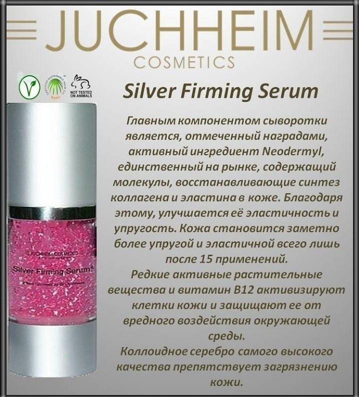 Silver serum