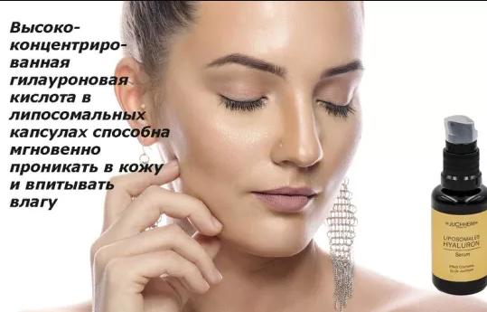 Липосомальный гиалурон 30 ml Сыворотка для лица, шеи и рук.