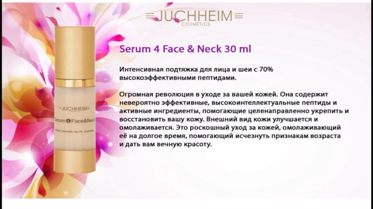Serum 4 Face & Neck 30 ml Интенсивная подтяжка для лица и шеи с 70% высокоэффективными пептидами